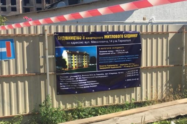 Без документів та експертизи: у Тернополі перевірили законність будівництва багатоповерхівки на «Дружбі»