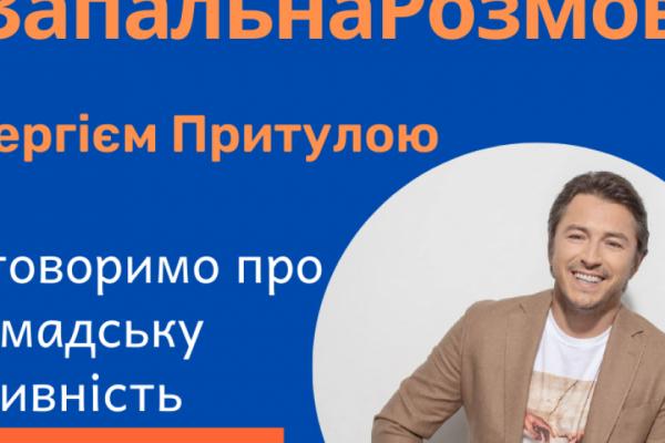 Сергій Притула зустрінеться з громадськими активістами зі всієї України