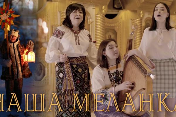 Тернопільська співачка TANYA DOLYA випустила атмосферну різдвяну пісню «Наша Меланка» (Відео)