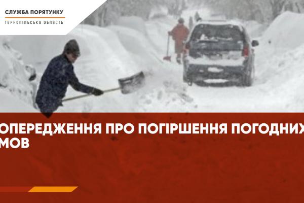 Тернопільщина: синоптики попереджають про погіршення погодних умов