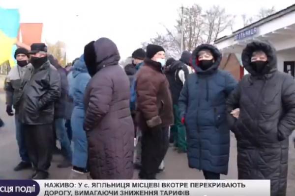На Тернопільщині другий тиждень протестують люди (Відео)