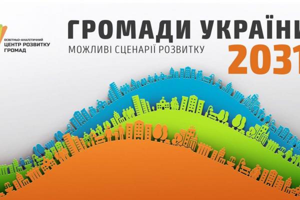 Експерти спрогнозують якими будуть громади України у 2031 році