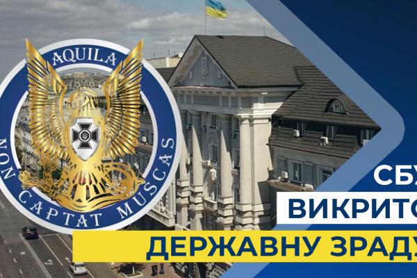 Контррозвідка СБУ викрила причетного до державної зради колишнього посадовця АР Крим
