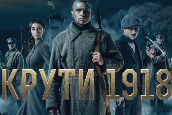 У Тернополі розпочалася онлайн-реєстрація на перегляд фільму «Крути 1918»