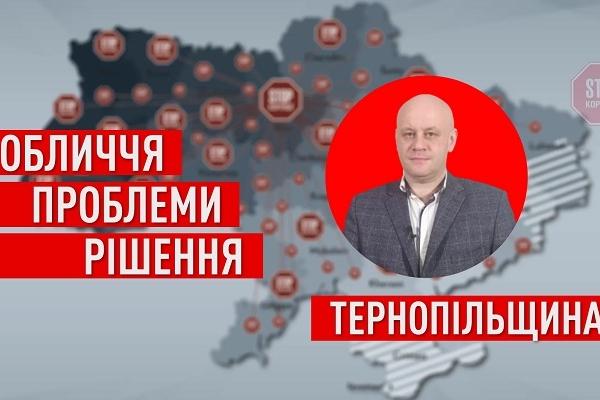 Підрозділ антикорупціонерів на Тернопільщині захищає «зелені легені» України