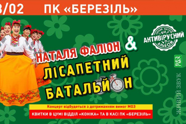 До Тернополя із «Противірусним альбомом» їдуть Наталя Фаліон та Лісапетний батальйон