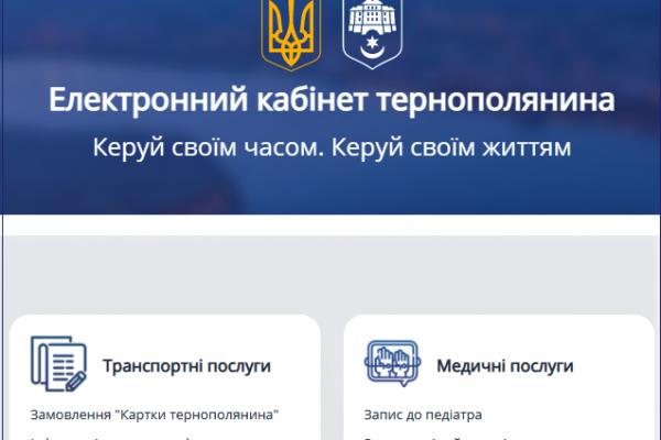 Усі послуги онлайн: презентували портал «Електронний кабінет тернополянина»