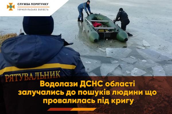 Другий день тривають пошуки: на Тернопільщині рибалка провалився під кригу