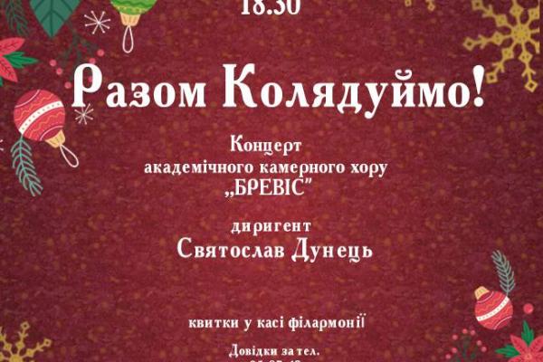 12 лютого Тернопільська філармонія запрошує на концерт  «Разом колядуймо!»