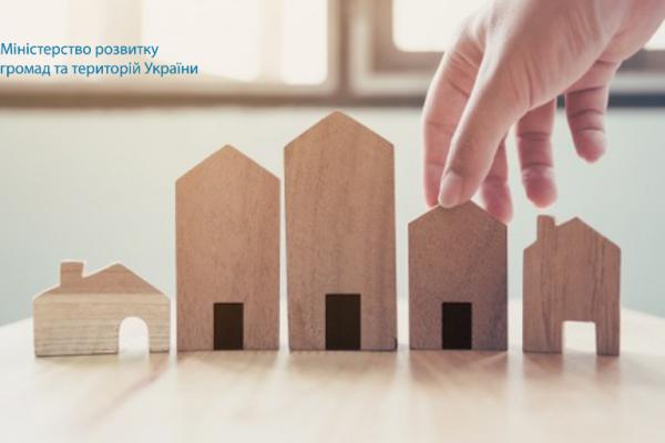 В Україні створять Державну житлово-комунальну інспекцію