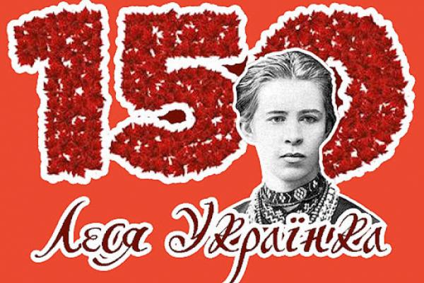 Як на Тернопільщині відзначать 150-річчя від дня народження Лесі Українки