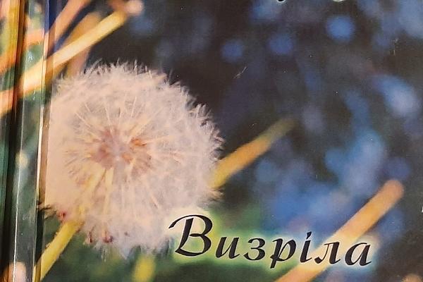 Визріла, оповита сонячною мудрістю, поетична дорога Володимира Кравчука