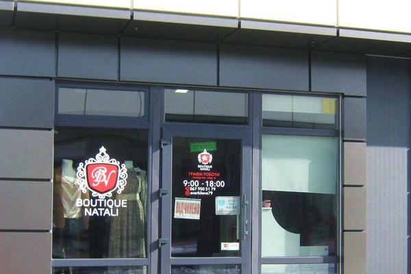 В Теребовлі, що на Тернопіллі, BOUTIQUE NATALI запрошує відвідувачів