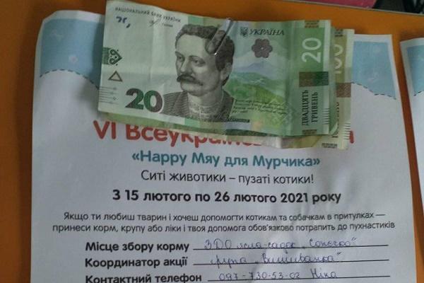 У Бережанах діти збирають гроші на допомогу безпритульним тваринам