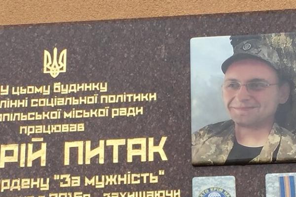 У Тернополі вшанували пам'ять загиблого військовослужбовця