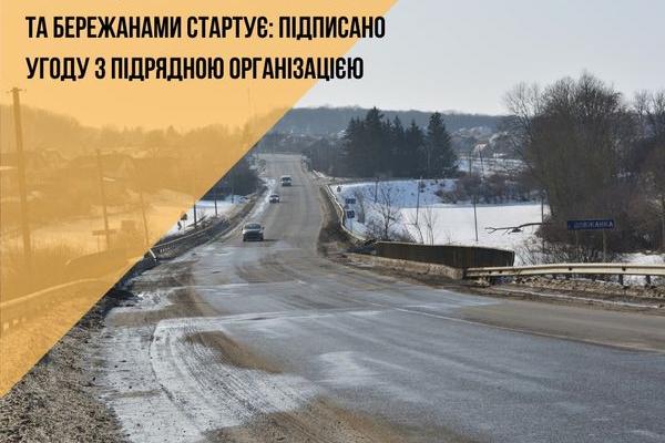 Довгоочікуваний ремонт дороги М-12 між Тернополем та Бережанами стартує
