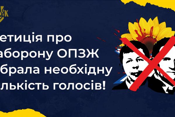 У Тернополі петиція про заборону «ОПЗЖ» набрала необхідну кількість голосів!