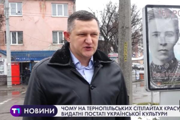У Тернополі на сітілайтах красуються видатні постаті української культури