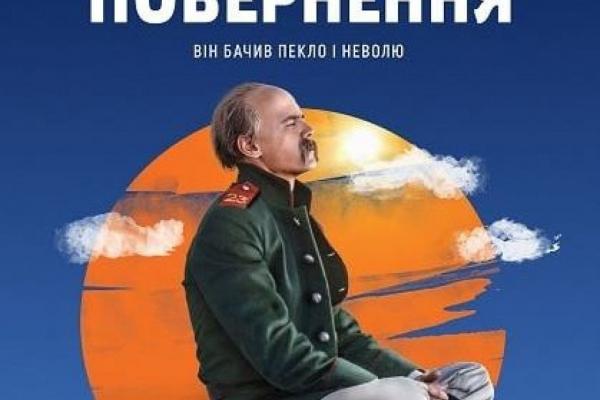 У Бережанах запрошують на безкоштовний перегляд фільму про Тараса Шевченка