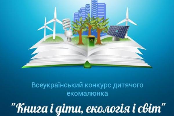 ШколярівТернопільщини запрошують на Всеукраїнський конкурс екомалюнка