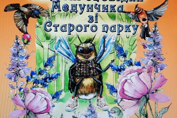 Плекати у собі доброго Медунчика – про важливі сенси у новій книжці тернопільської журналістки і поетеси