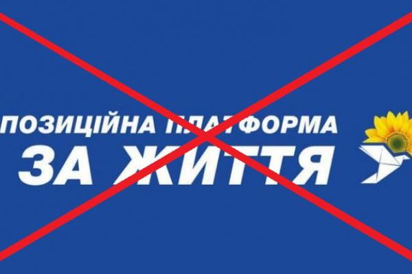 Тернополяни проголосувати за заборону партії «Опозиційна платформа «За життя»