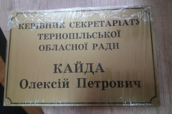 Екс-голова Тернопільської обласної ради повернувся у білий дім разом з вивіскою