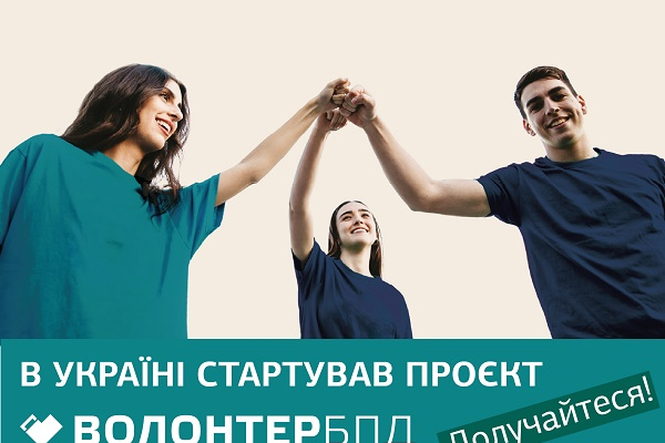 На Тернопільщині шукають волонтерів безоплатної правової допомоги