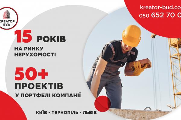 Компанії  КРЕАТОР-БУД – 15 років