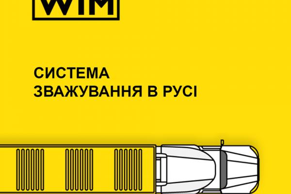 На українських дорогах встановлять ще понад 60 систем «Зважування-в-русі»