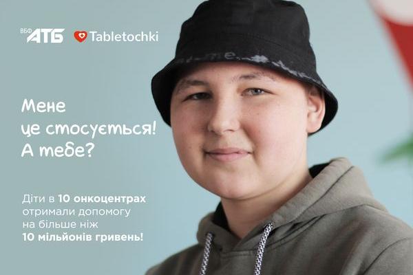 Місія здійсненна: покупці «АТБ» допомогли зібрати на допомогу онкохворим дітям більш як 10 млн гривень