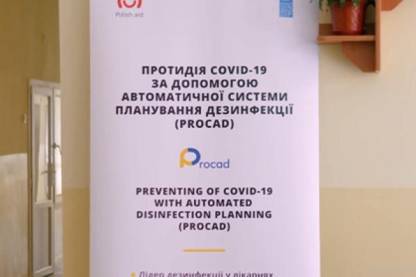 Автоматична дезінфекція озоном: у Тернополі реалізовуватимуть польський проєкт