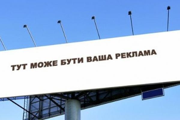 Зменшити кількість зовнішньої реклами у Тернополі – просять місцеві жителі