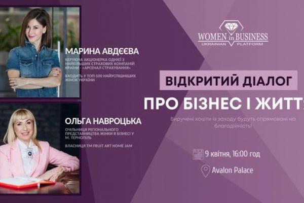 9 квітня «Про бізнес і життя» тернополянкам розкаже бізнес-леді Марина Авдєєва
