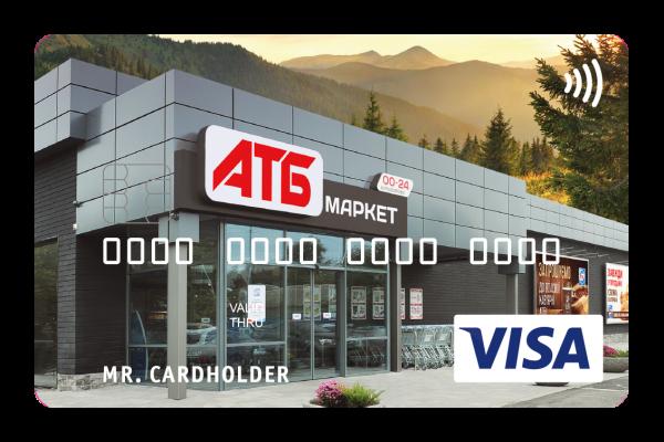 Зручно та дуже економно: корпорація «АТБ» випустила власну пластикову картку з максимально вигідними умовами