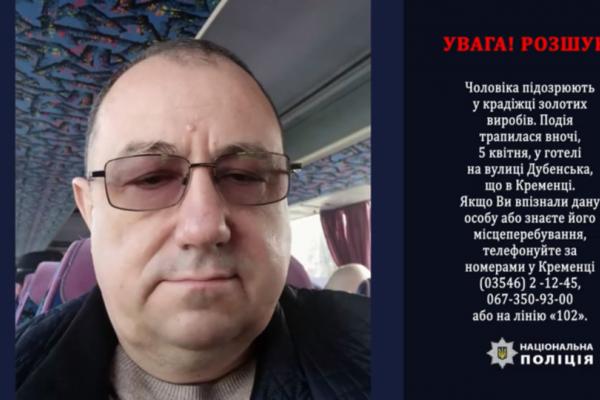 На Тернопільщині розшукують чоловіка, якого підозрюють у крадіжці з готелю (Відео)