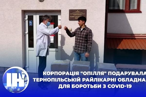 Корпорація «Опілля» передала Тернопільській райлікарні обладнання для боротьби з COVID-19