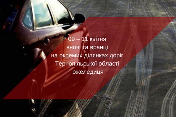 Водіїв Тернопільщини попереджають про можливу ожеледицю на дорогах