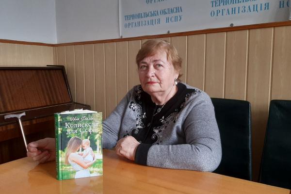 «Колискову для Софії» Ніна Фіалко презентувала у спілці письменників