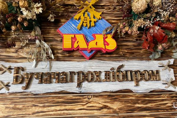 За сприяння Петра Гадза воїни на Донбасі зустрінуть Великдень з домашнім затишком
