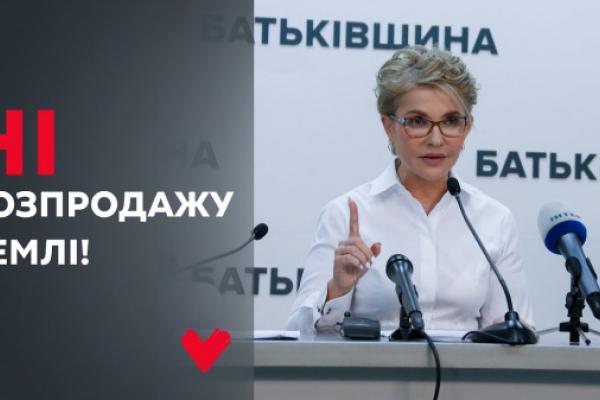 Юлія Тимошенко: «Першим на референдум буде винесене питання захисту землі»