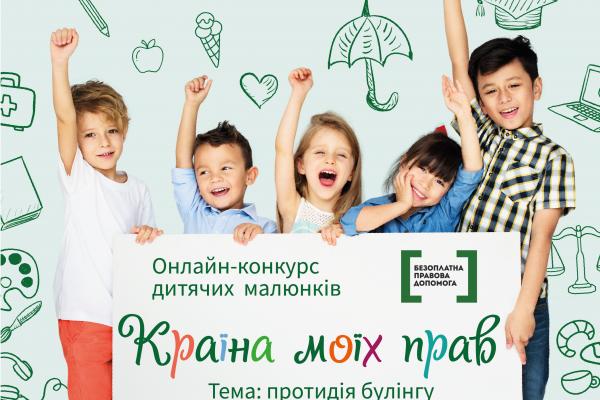 Стартує онлайн-конкурс дитячих малюнків «Країна моїх прав»