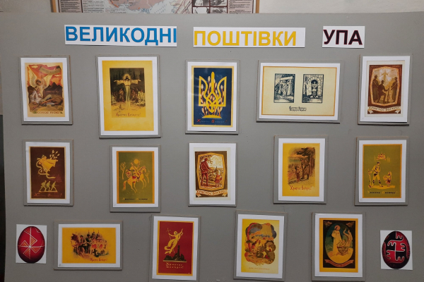 У Тернополі відкрили виставку «Великодні листівки УПА»
