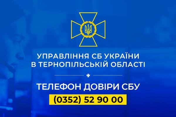 СБУ закликає тернополян особливо дбати про безпеку під час свят