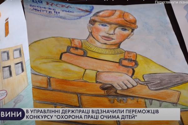 В Управлінні держпраці відзначили переможців конкурсу «Охорона праці очима дітей»