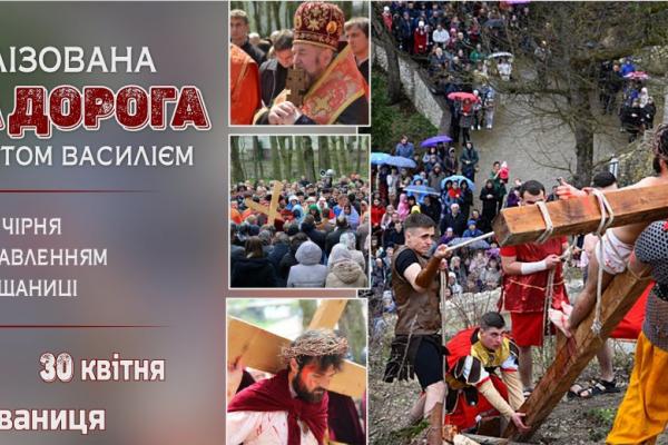 Тернопільщина: понад 2 сотні людей взяли участь у театралізованій Хресній ході