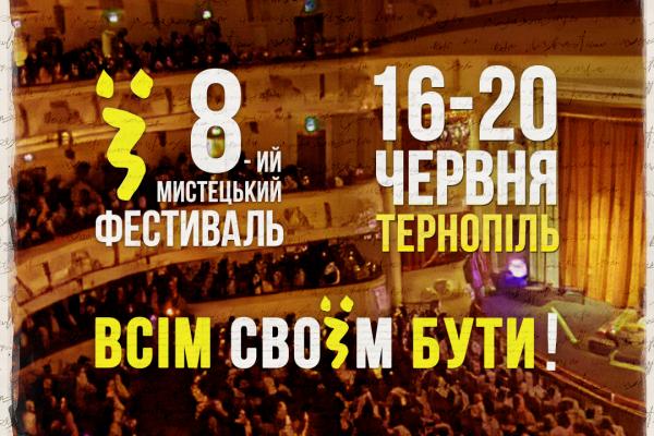У Тернополі відбудеться 8-ий «Мистецький фестиваль «Ї»