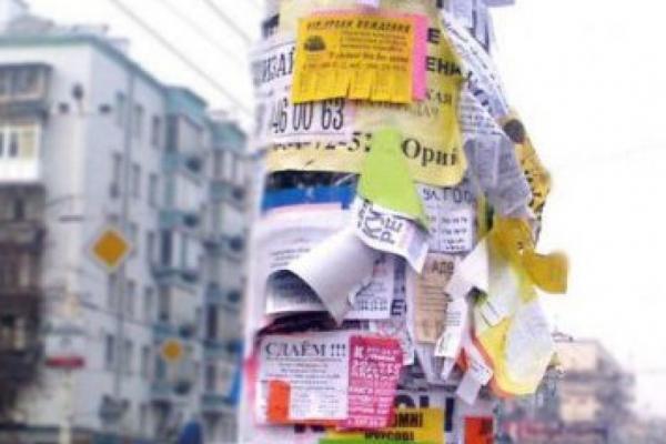 Тернопіль очищатимуть від несанкціонованої реклами: перелік вулиць