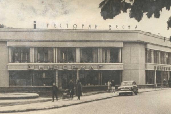 Ресторан «Весна» в Копичинцях на ретро фото