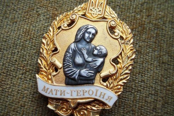 54 мешканки Тернопільської області відзначені званням «Мати-героїня»
